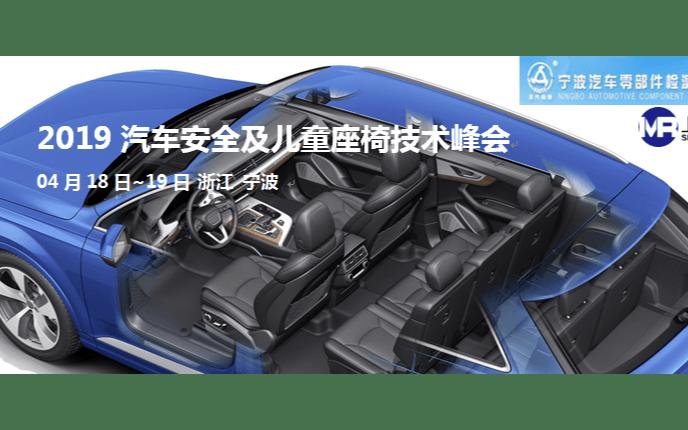 2019汽车安全及儿童座椅技术峰会(宁波)