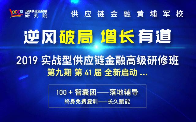 2019第九期实战型供应链金融高级研修班