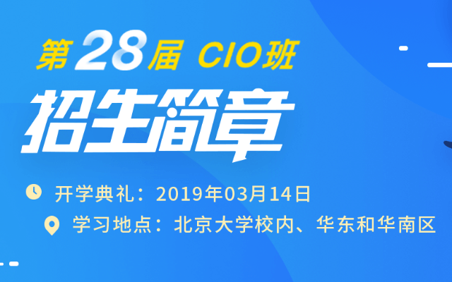 第28届CIO综合班2019 | 北京(CIO培训)