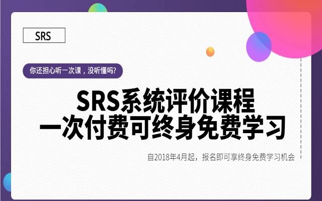 2019第65届系统评价/Meta分析(北京)