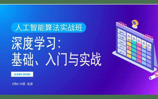 2019第二期人工智能算法实战班(3月北京班)【深度学习:基础、入门与实战】