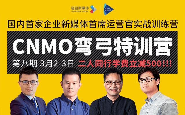2019CNMO企业新媒体首席运营官弯弓特训营第八期(广州)