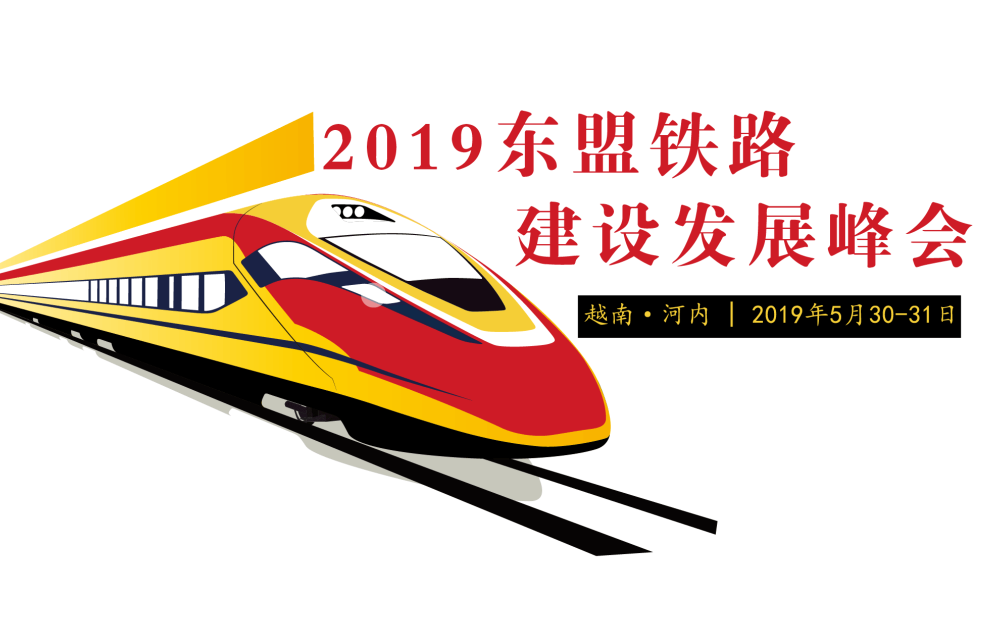 2019东盟铁路建设发展峰会ASEAN Rail Infrastructure&Expansion (河内)