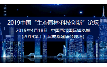"""2019中国""""生态园林·科技创新""""论坛(成都)"""