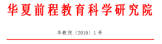2019第六届中国幼教年会 | 杭州