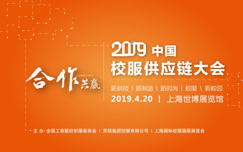 2019中国校服供应链大会(上海)