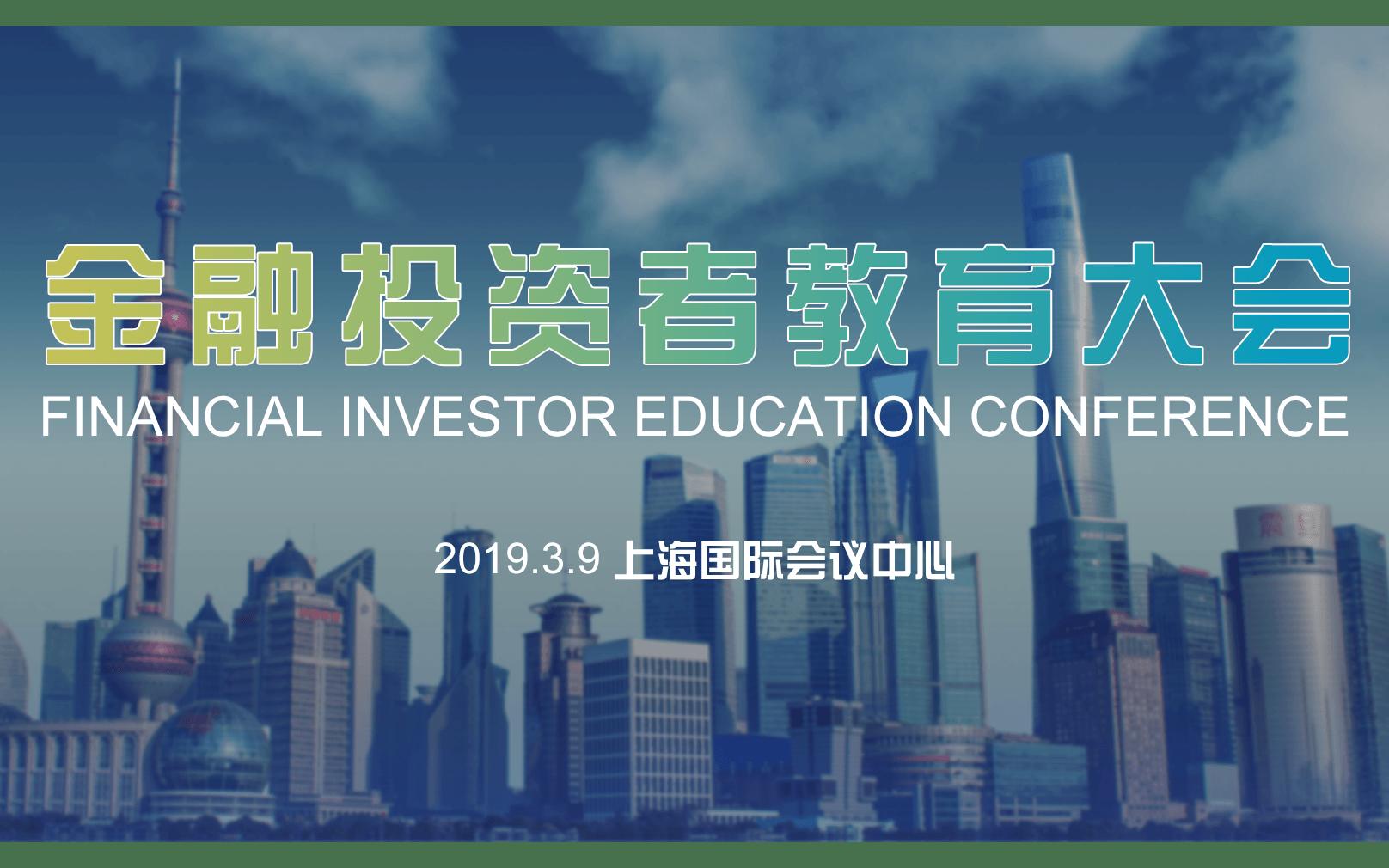 FIEC 2019年金融投资者教育大会(上海)