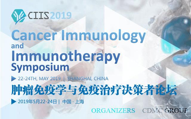 2019肿瘤免疫学与免疫治疗决策者论坛(上海)