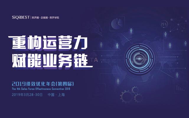 2019绩效优化年会(第四届)| 上海