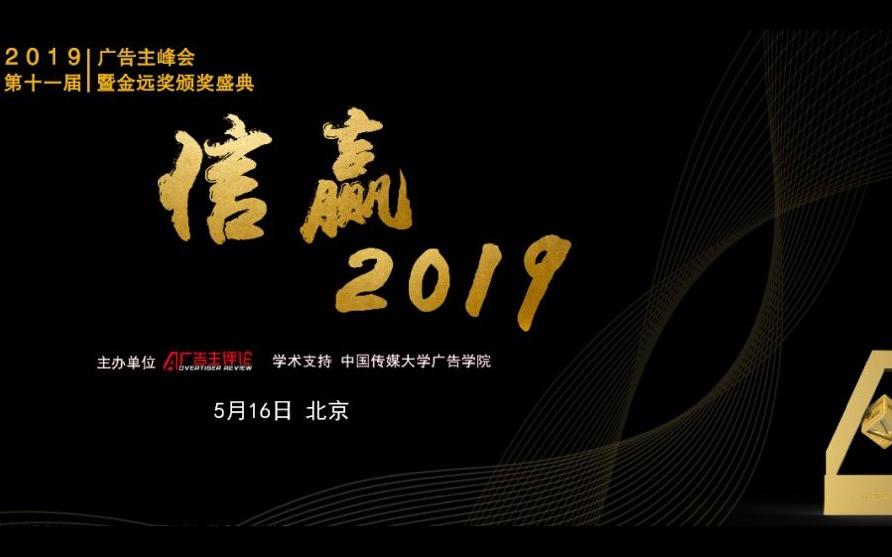 信赢2019第11届广告主峰会The 1lth Summit Meeting of Advertisers(北京)