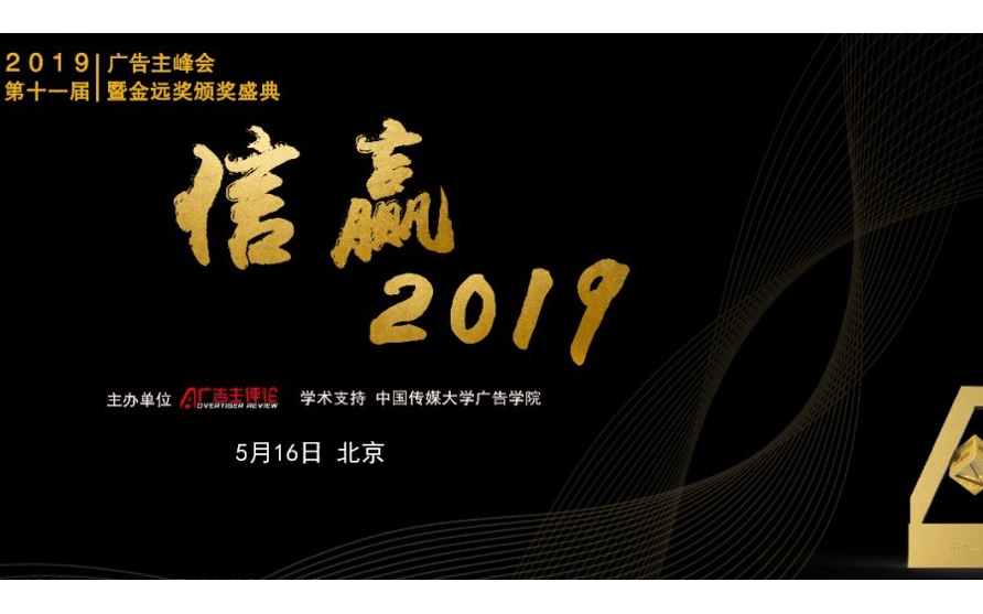 信贏2019第11屆廣告主峰會The 1lth Summit Meeting of Advertisers(北京)