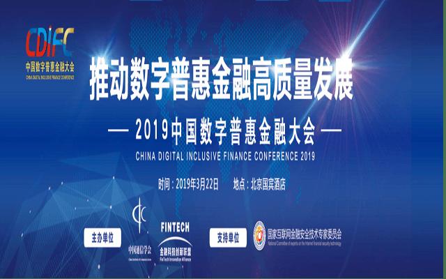 2019中国数字普惠金融大会(北京)