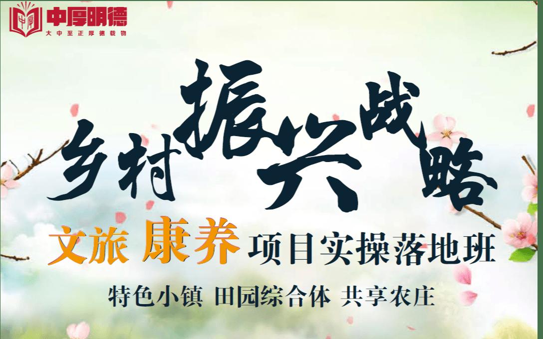 第23届文旅、康养、特色小镇与田园综合体项目实操落地班2019(3月北京班)
