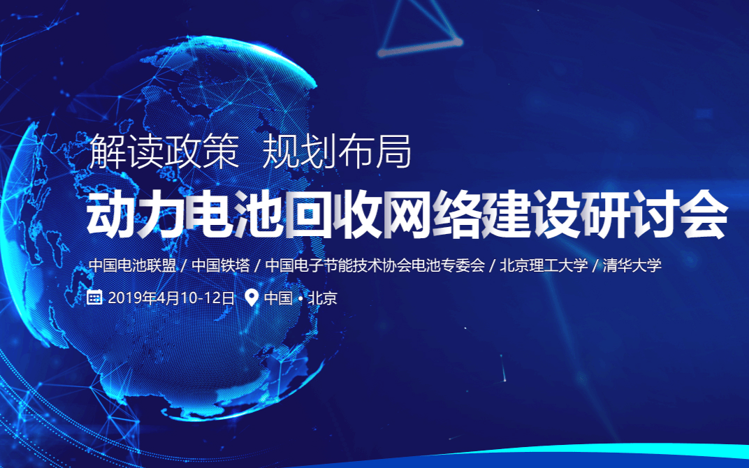 2019动力电池回收网络建设研讨会(北京)