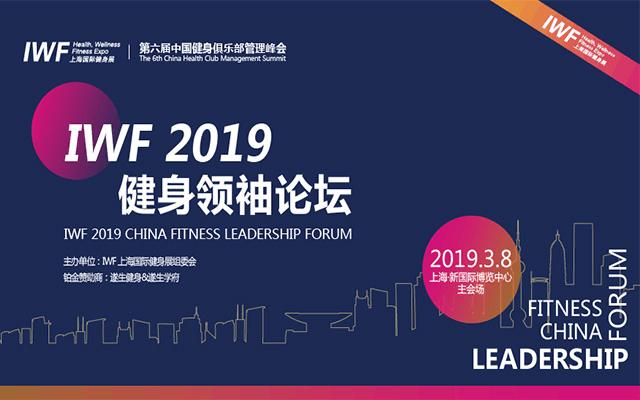 IWF 2019中国健身领袖论坛(上海)