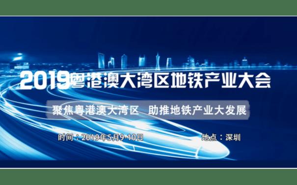 2019粤港澳大湾区地铁产业大会(深圳)