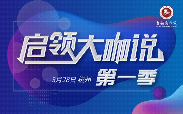 2019启领大咖说-中商俱乐部·商业地产节 (杭州)
