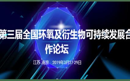 2019第三届全国环氧及衍生物可持续发展合作论坛(南京)