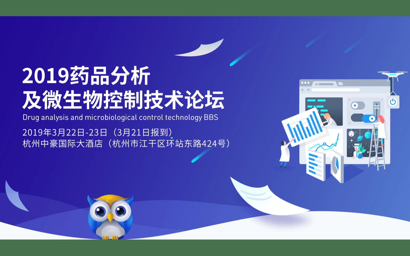 2019药品分析及微生物控制技术论坛(杭州)