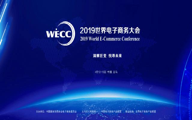 2019世界电子商务大会(义乌)