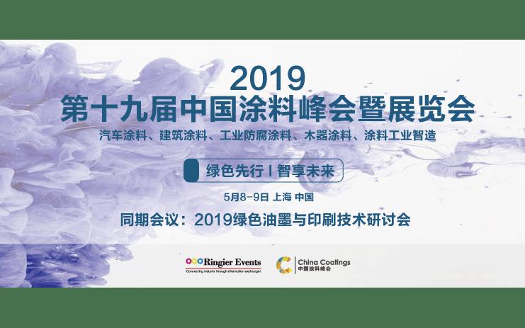2019 第十九届中国涂料峰会暨展览会(上海)