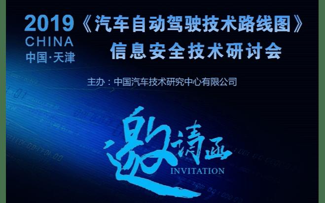 《汽车自动驾驶技术路线图》信息安全技术研讨会2019(天津)