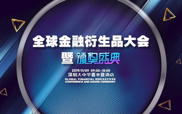 2019全球金融衍生品大会(深圳站)