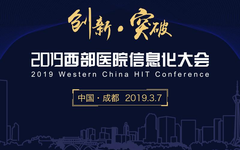 2019西部医院信息化大会(成都)