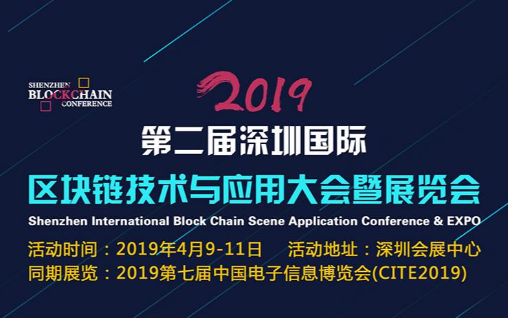 2019深圳国际区块链应用大会