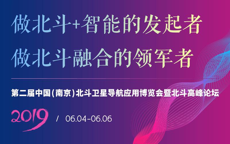 2019第二届中国(南京)北斗卫星导航应用博览会暨北斗高峰论坛