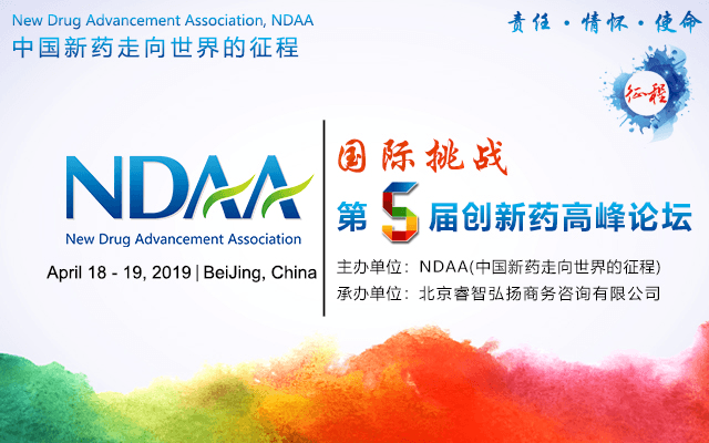NDAA第五届创新药高峰论坛2019(北京)