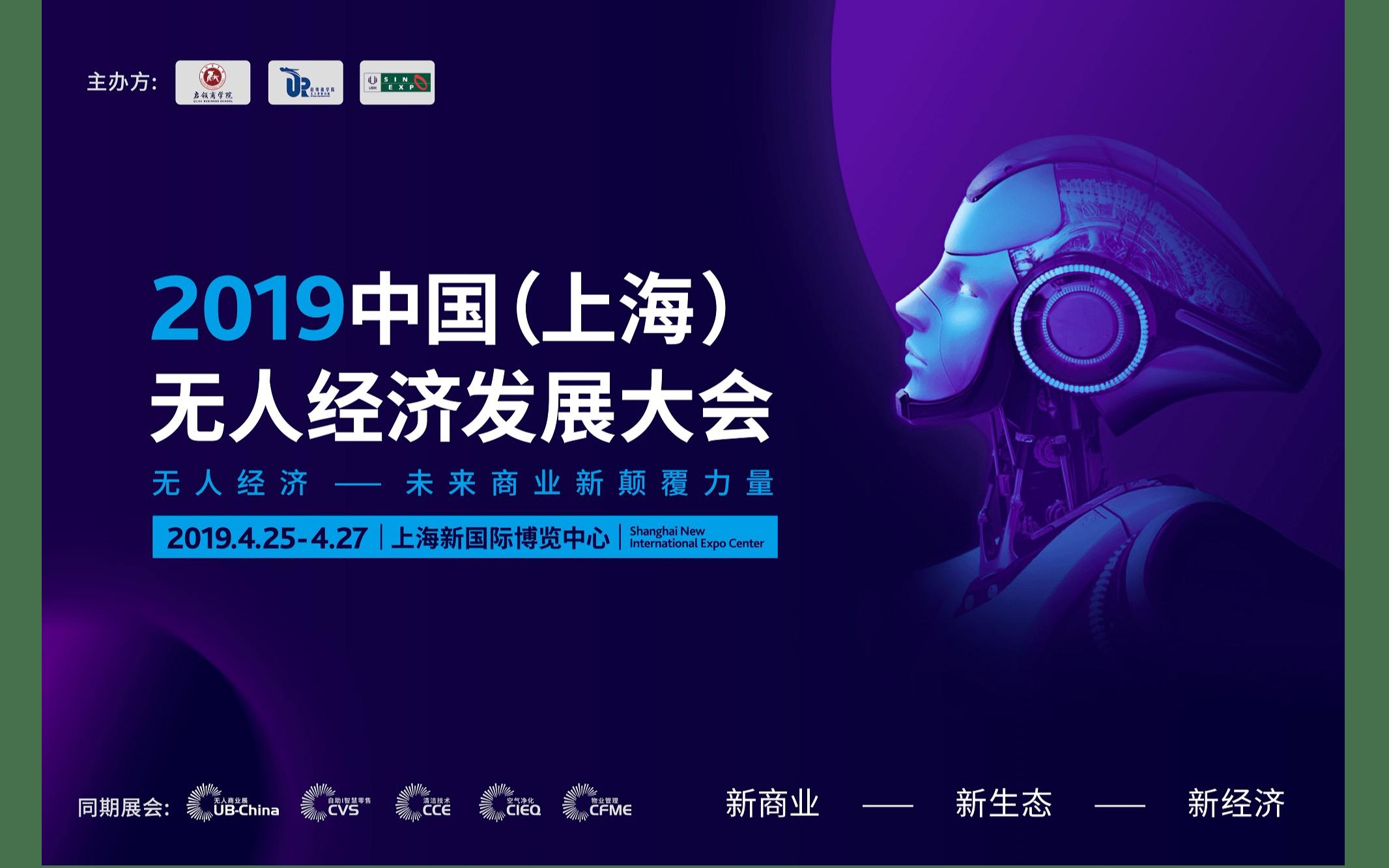 2019年中国(上海)无人经济发展大会