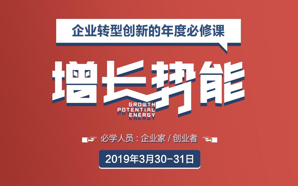增长势能——企业转型创新年度必修课2019(3月北京)