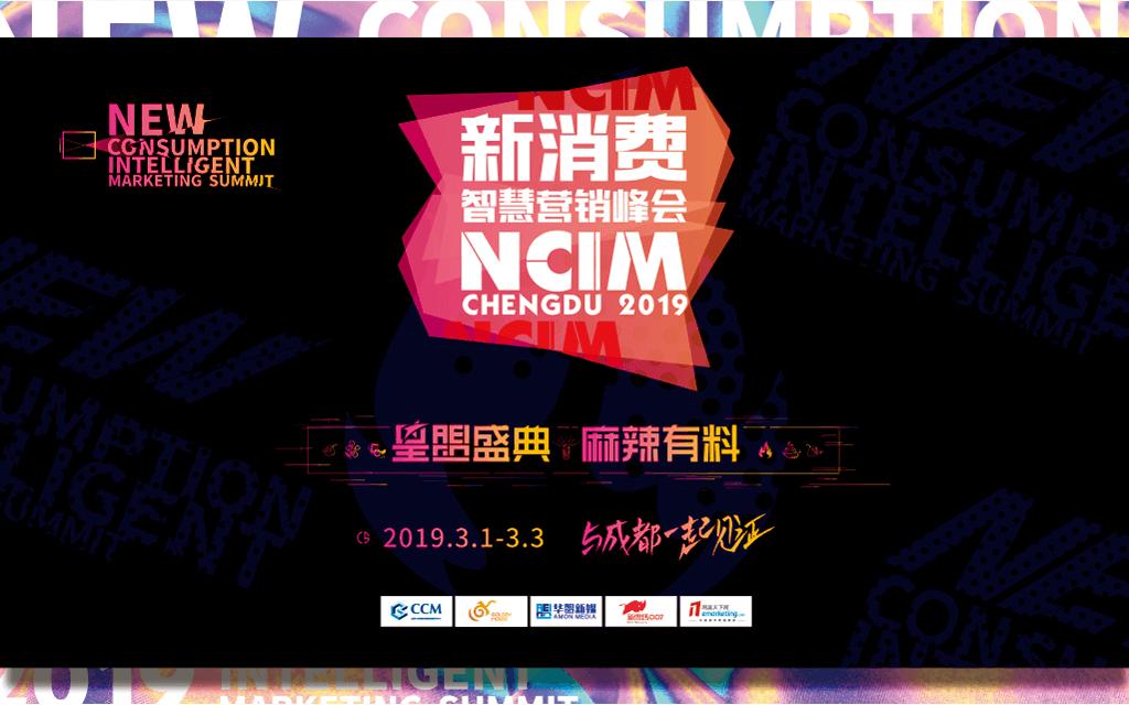 2019中国新消费智慧营销峰会(成都)