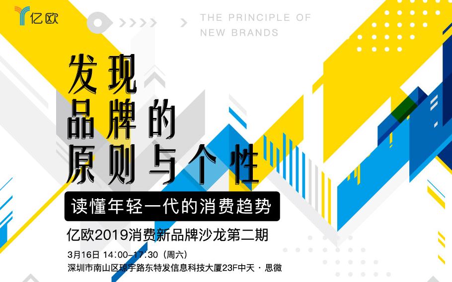 2019发现品牌的原则与个性:读懂年轻一代的消费趋势(3月深圳)