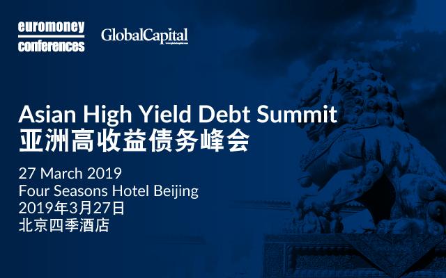 2019亚洲高收益债务峰会(北京)