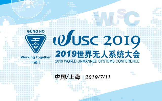 WUSC 2019世界无人系统大会高峰论坛(上海)