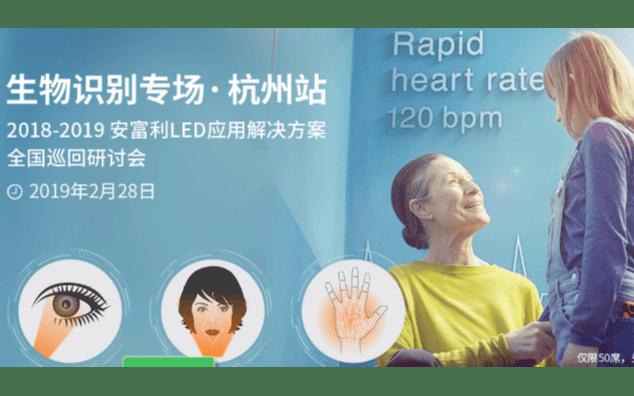 2019安富利LED应用解决方案全国巡回研讨会-生物识别专场(杭州)