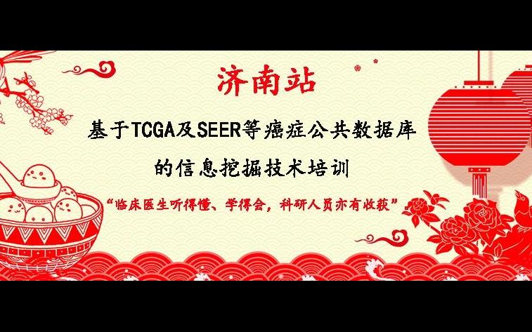 第十三期TCGA及SEER等癌症公共数据库数据挖掘与应用学习班2019(3月济南)