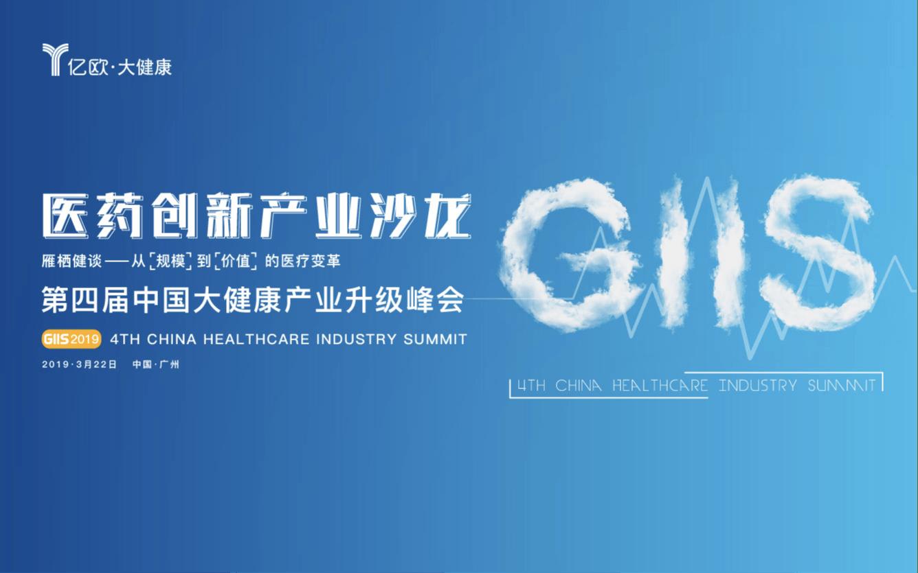 GIIS 2019医药创新产业沙龙(3.22广州)