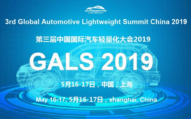 2019第三届国际汽车轻量化大会(上海)