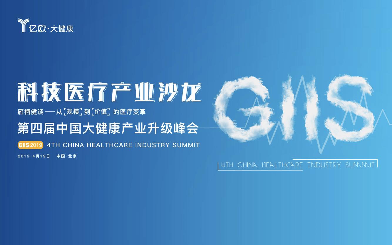 GIIS 2019科技医疗产业沙龙(04.19北京)
