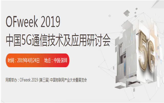 OFweek 2019 中国5G通信技术及应用大会(深圳)