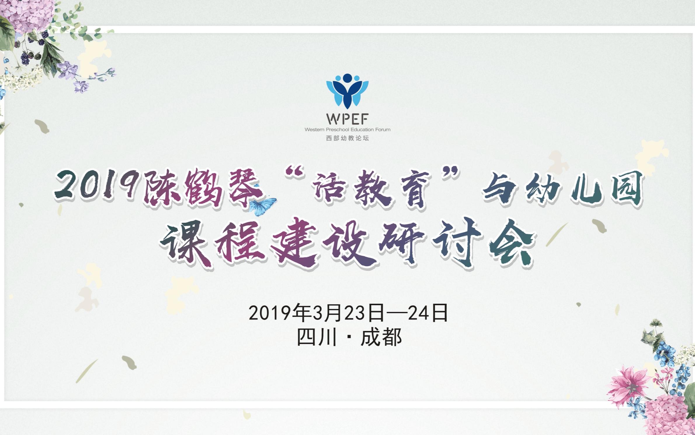 """2019陈鹤琴""""活教育""""与幼儿园课程建设研讨会(成都)"""
