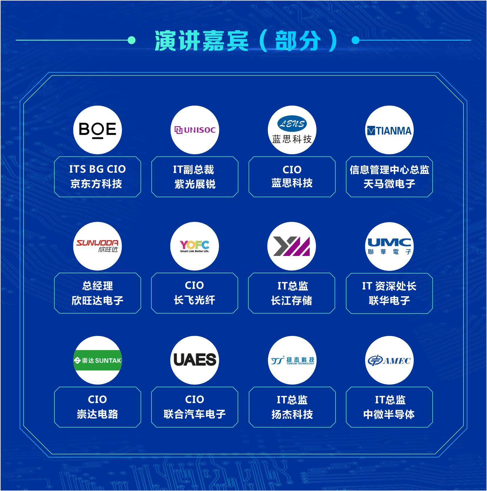 ECS2019 中国电子通信与半导体CIO峰会(深圳)