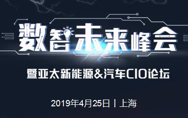 2019数智未来峰会暨亚太新能源&汽车CIO论坛(上海)