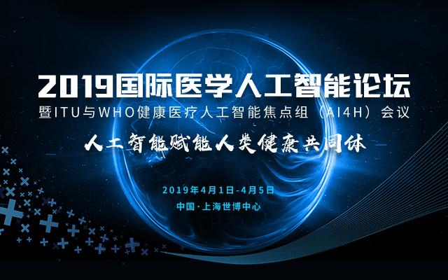 2019国际医学人工智能论坛(上海)