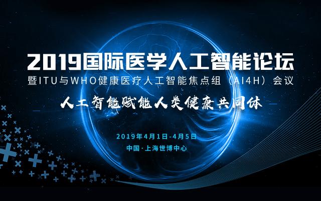 2019国际医学人工智能峰会(上海)