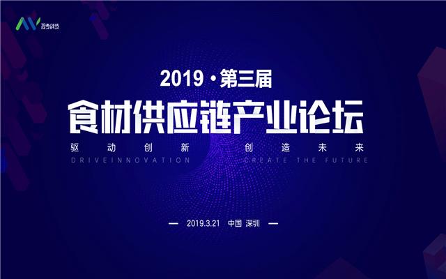 2019第三届食材供应链产业论坛(深圳)