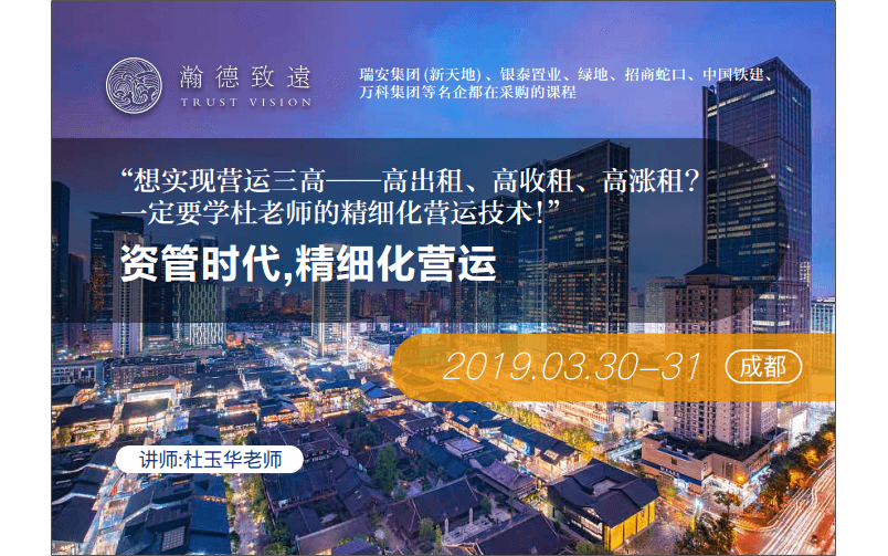 2019资管时代,精细化营运 - 高出租、高收租、高涨租(成都)